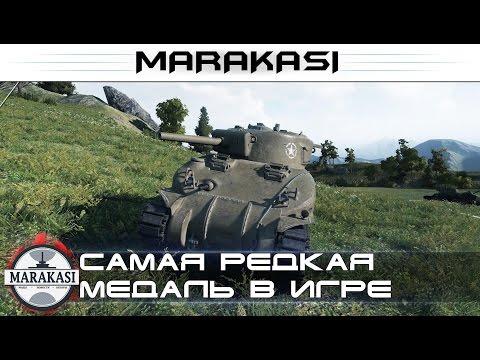 Самые классные выстрелы World of Tanks - медаль бомбардира 11
