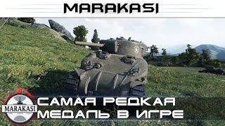 Самая редкая медаль в игре, как получить в World of Tanks