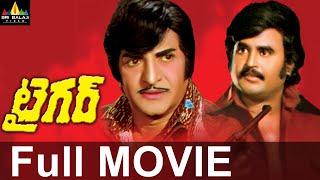 Tiger Telugu Full Movie | NTR, Rajinikanth | Sri Balaji Video