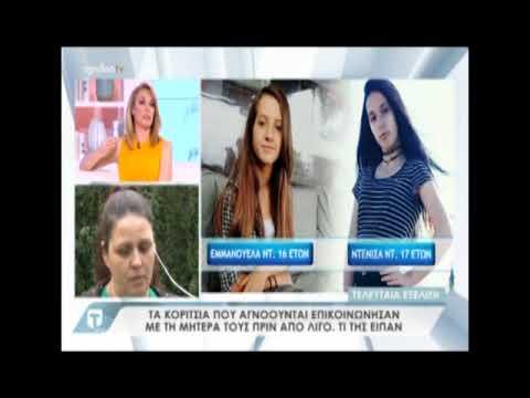 Δήλεσι: Επικοινώνησαν με τη μητέρα τους οι δύο αδελφές