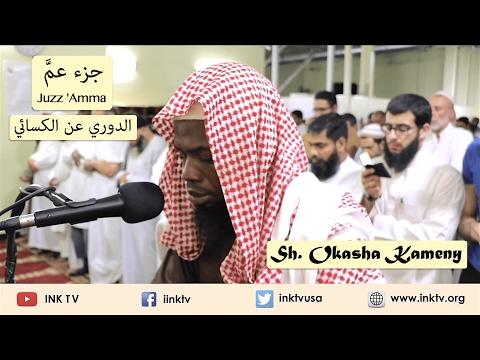 Juzz 'Amma (جزء عم) | Sh. Okasha Kameny | Ad-Doori 'an Al-Kisa'ee (الدوري عن الكسائي)