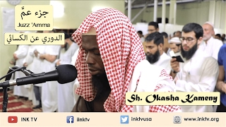Gambar cover Juzz 'Amma (جزء عم) | Sh. Okasha Kameny | Ad-Doori 'an Al-Kisa'ee (الدوري عن الكسائي)