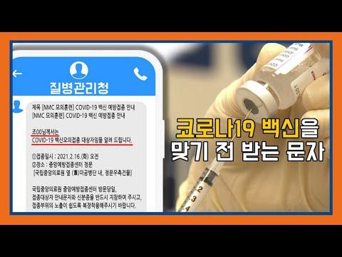 [조PD의 육하원칙 #1] 코로나19 백신을 맞기 전 받는 문자