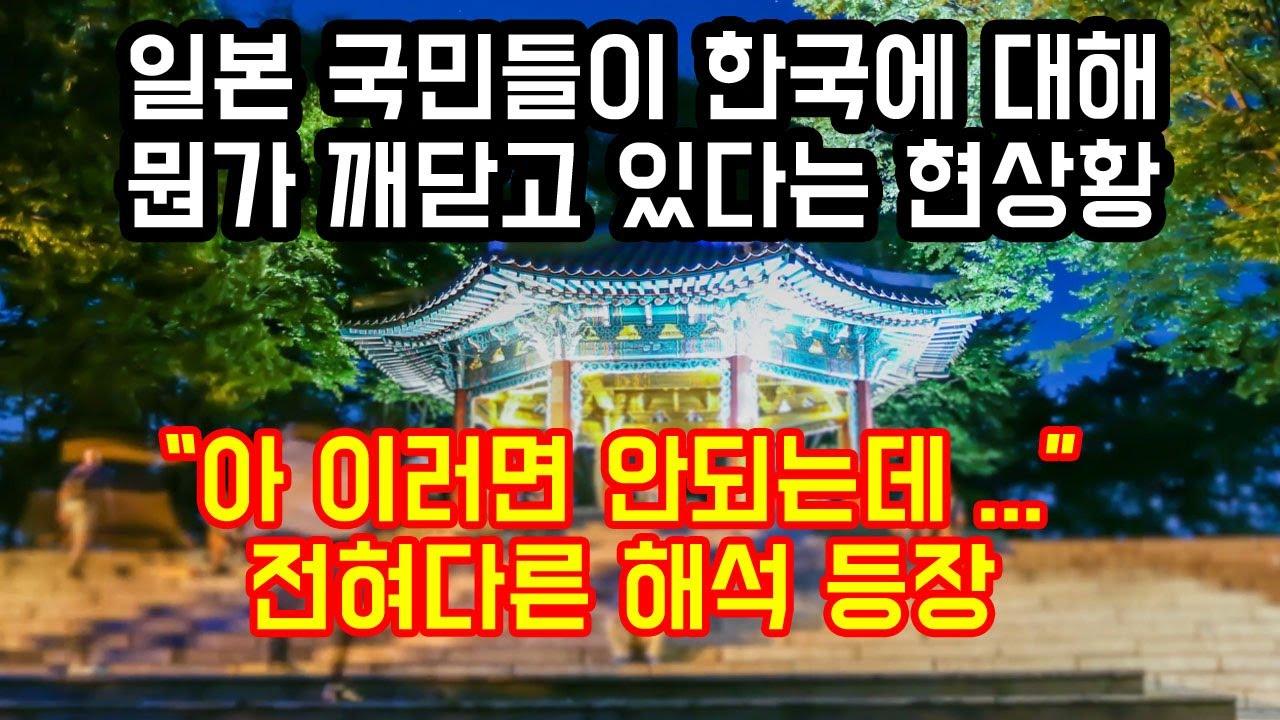 """일본 국민들이 한국에 대해 '뭔가를' 깨닫고 있다는 깜짝놀랄 현상황 """"한국에 대한 전혀 다른 해석 등장"""""""
