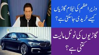 How To Purchase Prime Minister Cars Through Auction Announced by Imran Khan