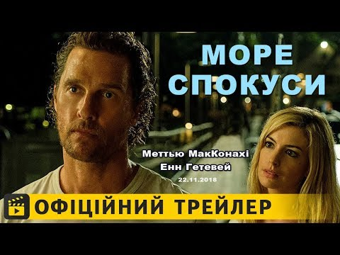 трейлер Море спокуси (2018) українською