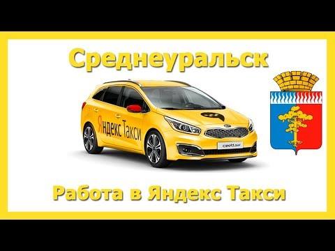 Работа в Яндекс Такси 🚖 Среднеуральск на своём авто или на авто компании