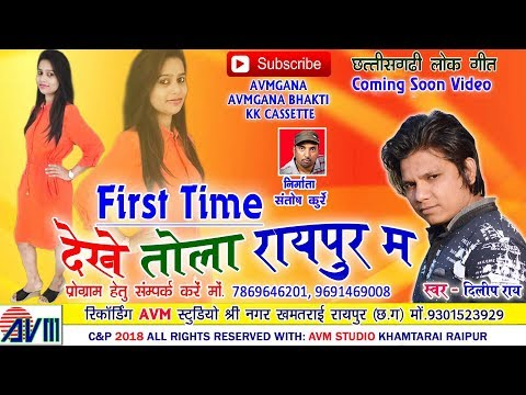 दिलीप राय-Cg Song-First...