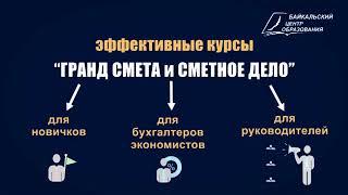 Курсы по сметному делу в Байкальском Центре Образования: