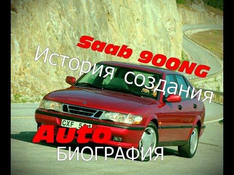 Saab 900 NG История создания 2 поколения