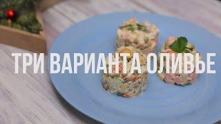3 варианта Оливье [eat easy]