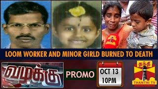 Vazhakku (Crime Story) : Loom Worker and Minor Girl Burned to Death for 50K Debt (13/10/2015) Promo