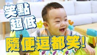 【蔡桃貴成長日記#23】笑點超級低!隨便逗都笑!