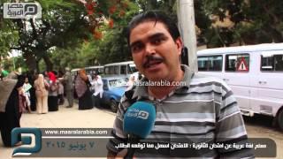 مصر العربية | معلم لغة عربية عن امتحان الثانوية : الامتحان اسهل مما توقعه الطلاب