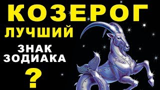 видео Козерог