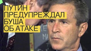 Путин предупреждал Буша обатаке 11сентября