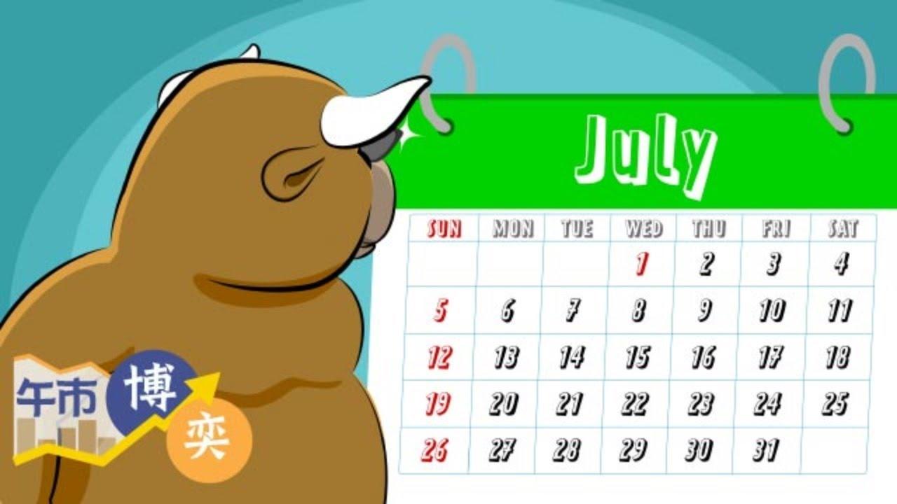 2020-7-2【午市博奕:港股七月開局造好 騰訊、港交所、中芯續破頂 內房物管股醒神】