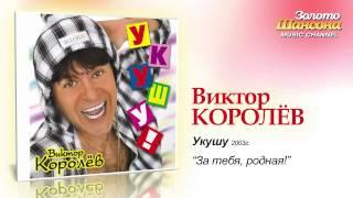 Виктор Королев - За тебя родная (Audio)