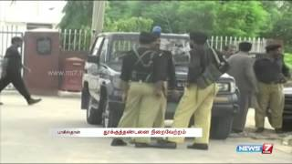 Pakistan hangs 8 in a single day spl video news 31-07-2015 | World hot news today trend | News7 Tamil