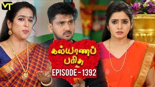 KalyanaParisu 2 - Tamil Serial | கல்யாணபரிசு | Episode 1392 | 22 September 2018 | Sun TV Serial thumbnail