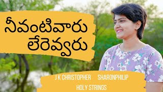 Latest Telugu Christian Song || NEEVANTI VAARU || JK CHRISTOPHER || SHARON PHILIP || MK SANDEEP