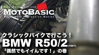 偶然でもイイんです! BMW R50/2 【クラシックバイクで行こう! BMW R50/2 (1967) Motovlog】