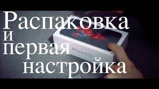 iPhone 6S - распаковка и первая настройка - RVS