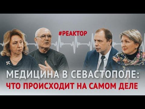 Что происходит в медицине Севастополя на самом деле? – ForPost «Реактор»