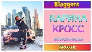 Карина Кросс ВАЙНЫ 2019 | Новые Лучшие Вайны Инста...