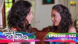 Husmak Tharamata | Episode 122 | 2019-10-21 Thumbnail