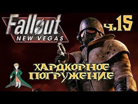 Смотреть клип Fallout: New Vegas - Хардкор и погружение #15 онлайн бесплатно в качестве