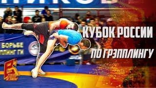 Лучшие моменты Кубка России по грэпплингу UWW 2018 Russia grappling cup highlight