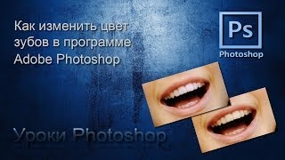 Урок по фотошоп как изменить цвет зубов - Photoshop Tutorial how change the color of teeth in photo