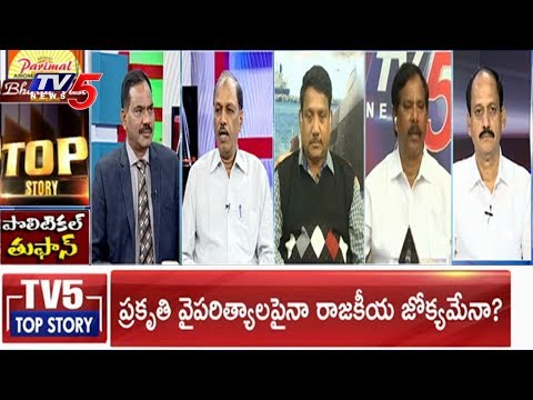 Debate On Cyclone Phethai | Top Story With Sambasiva Rao | TV5 News