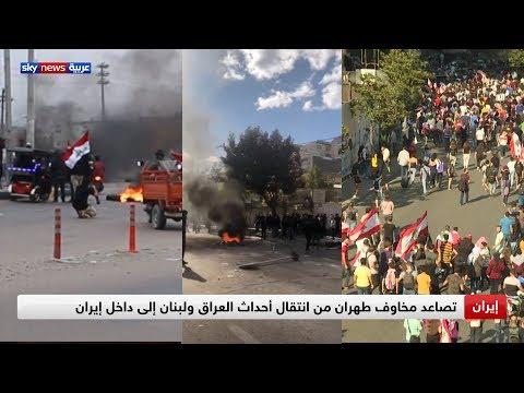 احتجاجات العراق ولبنان تخرج البلدين من قبضة نظام طهران  - نشر قبل 6 ساعة
