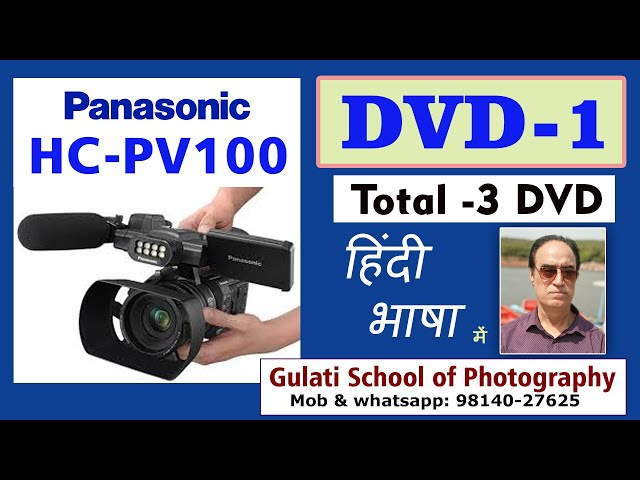 Panasonic HC-PV100 Camera Menu Settings in Hindi | All Functions in PV100 | कोर्स हिंदी में 01 DVD