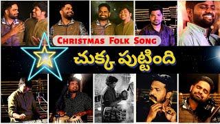 Chukka Puttindi - Latest New Christmas Folk Song 2020   Elohim Music