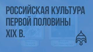 Российская культура первой половины XIX в. Видеоурок по истории России 10 класс