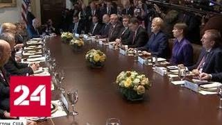 Трамп заявил прибалтийским лидерам, что они тупицы - Россия 24