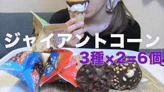 ジャイアントコーンを食べる!! チョコナッツが一番好きでした♡ 咀嚼音...