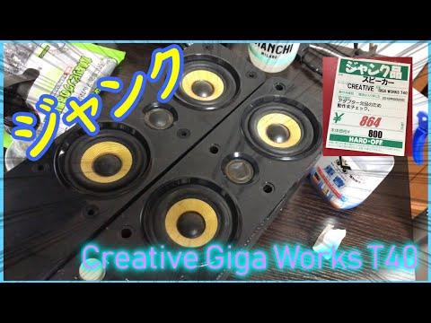ジャンクスピーカー Creative Giga Works T40