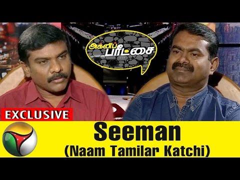 20/05/17   Agni Paritchai: Interview with Seeman NTK   Puthiya Thalaimurai TV