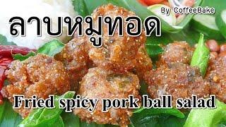 ลาบหมูทอด,Fried spicy pork ball salad(Laab Moo Tod)