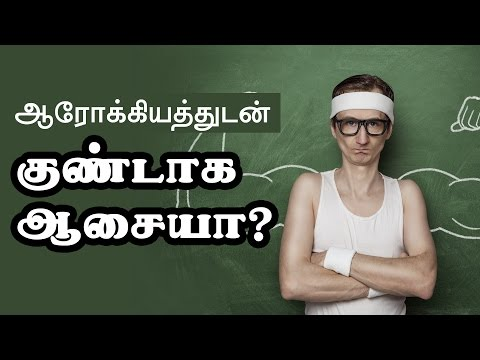 Gain Weight - How to Gain Weight  Faster - Home Remedies in Tamil? thumbnail