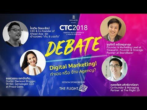 Creative Talk Conference 2018 - Debate : Digital Marketing ทำเองหรือจ้าง Agency?