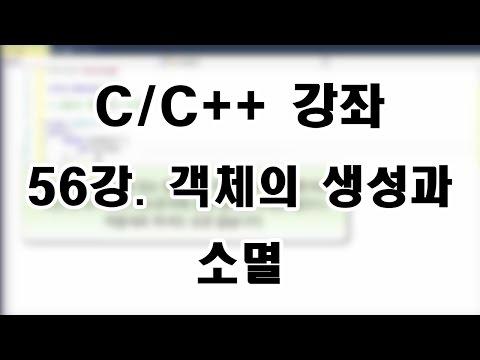[C/C++ 강좌] 56강. 객체의 생성과 소멸