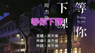 【繁中】周杰倫-等你下課KTV(無人聲)