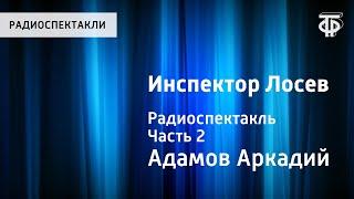 Аркадий Адамов. Инспектор Лосев. Радиоспектакль. Часть 2