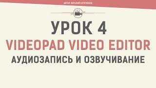 VideoPad Video Editor. Урок 4. Аудиозапись и озвучивание