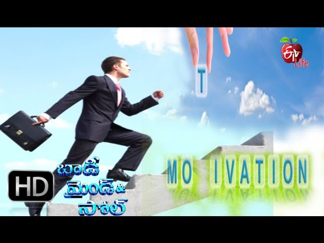 Body, Mind & Soul - Self Motivation - 5th April2016 - బాడీ మైండ్ & సోల్ - Full Episode